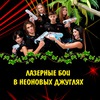 ЛазерТаг Багира club Брянск