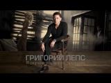 Григорий Лепс - Я скучаю по нам, по прежним