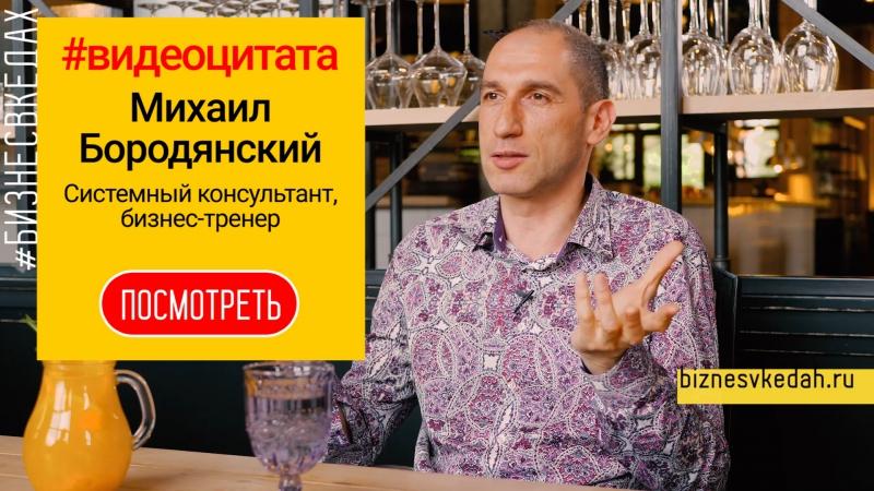 бизнесвкедах бодроеутро польза_в_двух_словах видеоцитата Михаила Бородянского