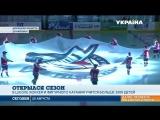 Самая большая в Украине школа хоккея и фигурного катания открыла четвертый сезон
