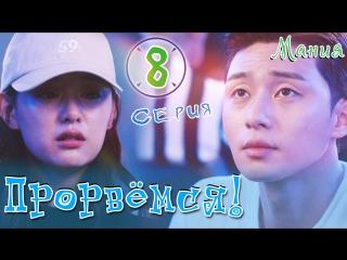 Mania 8/16 720 Прорвёмся! / Fight for My Way