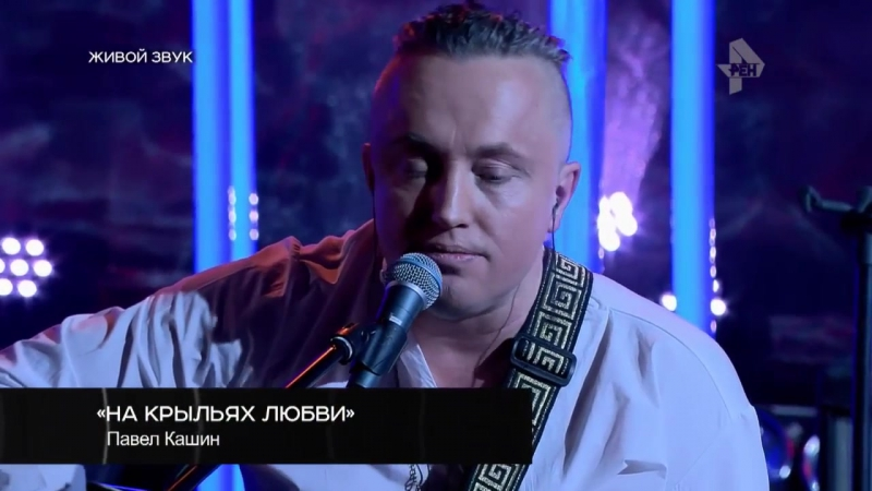 Павел КАШИН - На крыльях любви 2016.