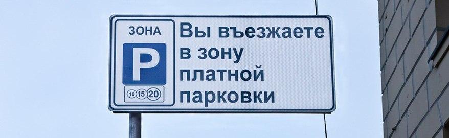В Москве платные парковки подорожают до 200 рублей