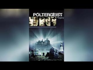 Полтергейст Наследие (1996