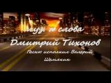 Образ твой (Валерий Шемякин) - автор муз. и слов Д. Тихонов