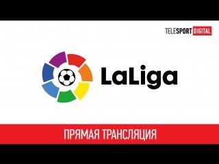 «Барселона» — «Бетис», 20 августа в 21:15 МСК