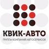 Квик-Авто — группа автосервисов