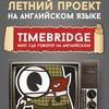TIMEBRIDGE MEDIA CHANNEL