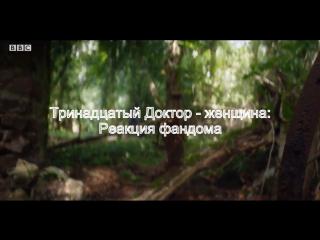 Русскоязычный фандом о Тринадцатом Докторе Кто - Радио Вечерний Трензалор