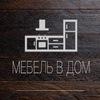 Мебель на заказ Новосибирск. Кухни, шкафы купе.