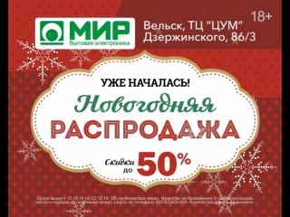 ТМ Мир новогодняя распродажа