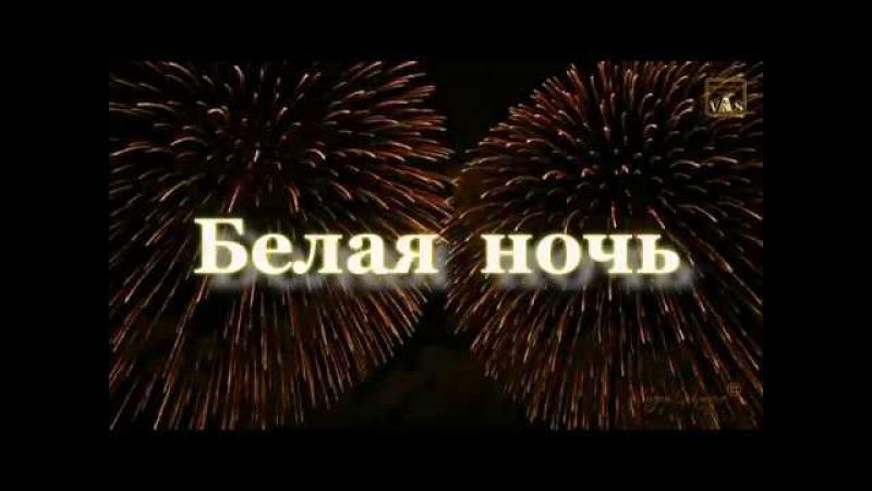 ПРЕМЬЕРА! Аркадий КОБЯКОВ - Белая ночь