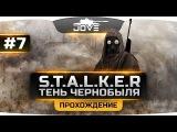 Проходим S.T.A.L.K.E.R. Тень Чернобыля OGSE #7. Темные Зоны и Дезертир.