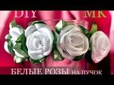 Белые розы на пучок