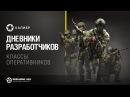 Новое видео о шутере «Калибр» — боевые роли в игре