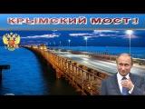 Укропам не смотреть-опасно для вашего здоровья !!! Керченский мост сегодня !!