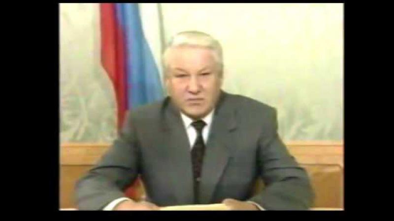 Обращение Б.Н.Ельцина после расстрела ВС РСФСР - 05.10.1993