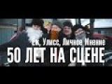 Ёж, Улисс, Личное Мнение (Homerec.Ru) - 50 лет на сцене (feat. Shaika Ninja, prod. by Shaiba)
