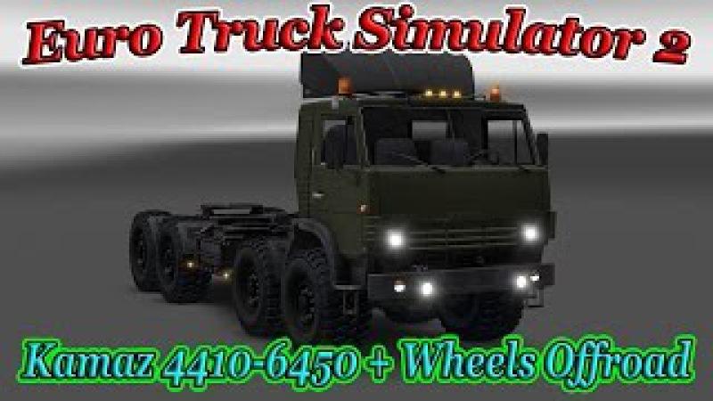 Euro Truck Simulator 2 обзор мода ( Kamaz 4410-6450 Wheels Offroad )