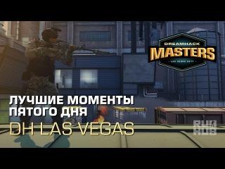 Лучшие Моменты Пятого Дня DreamHack Masters Las Vegas