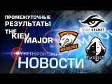 Новости: Промежуточные результаты квалификации на The Kiev Major