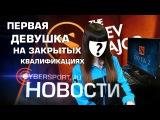 Новости: Первая девушка на закрытой квалификации к The Kiev Major