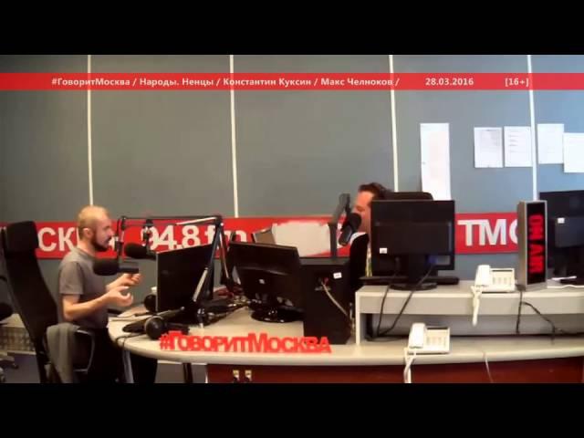 Ненцы. Константин Куксин в программе «Народы» на радио «Говорит Москва».