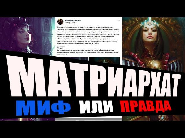 МАТРИАРХАТ - влажный миф радикального феминизма | Мизандрия | LOONY