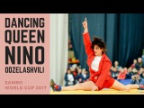 Dancing Queen Nino Odzelashvili (GEO). Sambo World Cup 2017