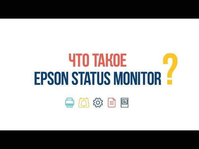 ВопросОтвет: Что такое Epson Status Monitor?