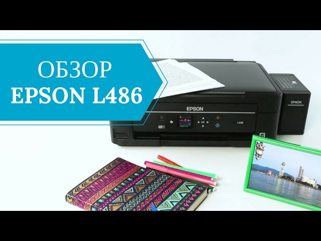 Обзор МФУ Epson L486