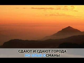 «Идем на восток!», Ногу свело, Из фильма Турецкий гамбит: караоке и текст песни