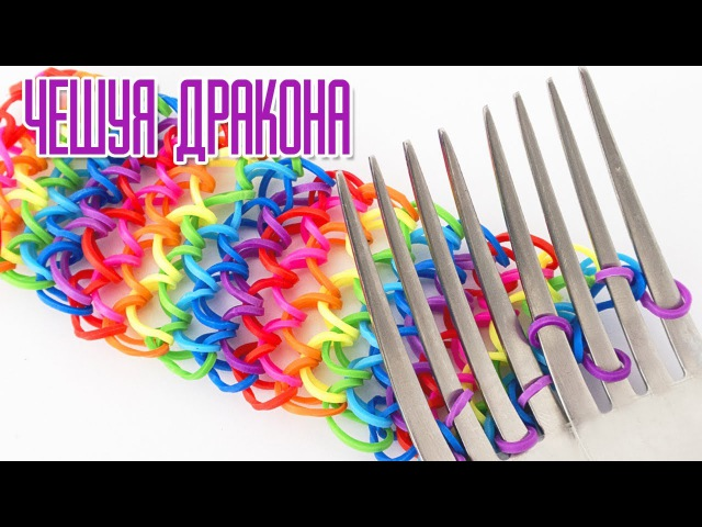 браслет ЧЕШУЯ ДРАКОНА из резинок на вилках без станка | Dragon Scale Bracelet Rainbow Loom