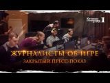 Kingdom Under Fire 2 мнение журналистов об игре