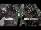БЭЙН (ДиСи) vs НОСОРОГ (Марвел)/BANE (DC) vs RHINO (Marvel) -Кто Кого? [bezdarno]