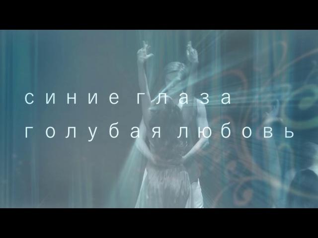 Борис Моисеев - Голубая кровь RB version [2017]