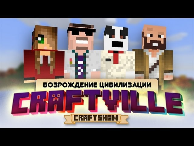 Крафтвиль 1: Бескрайние возможности (Minecraft 1.3.2)
