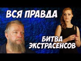 КАК НА САМОМ ДЕЛЕ СНИМАЮТ БИТВУ ЭКСТРАСЕНСОВ (пародия)