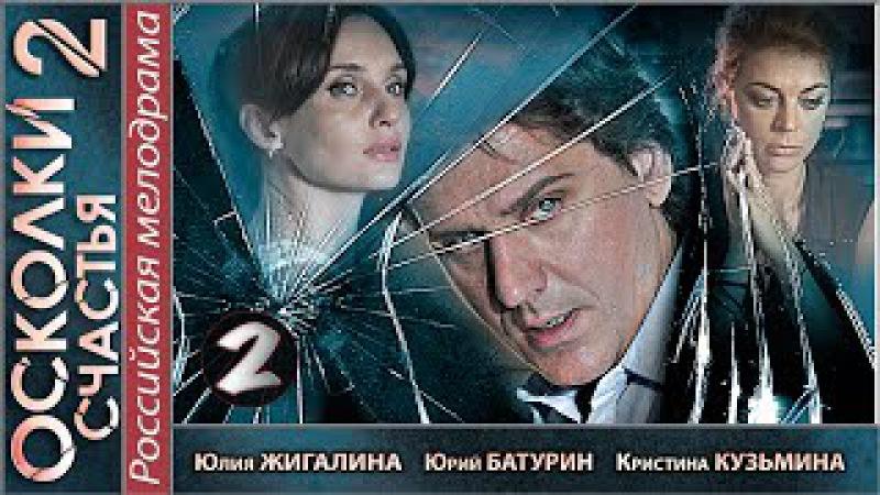 Осколки счастья 2 (2016). 2 серия. Мелодрама, детектив, сериал. 📽