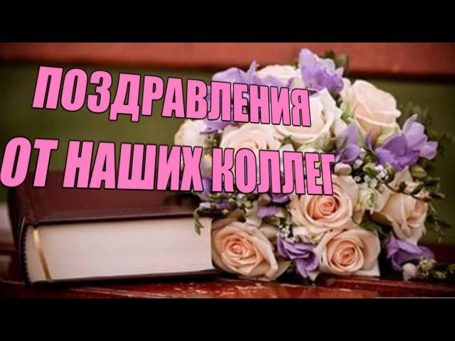 Поздравление библиотекарей МБУК Рославльская МЦБСс профессиональным праздни ...
