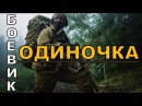 """Боевик """"Одиночка"""" Русские боевики криминал фильмы новинки 2016"""