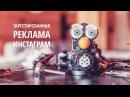 РЕКЛАМА В ИНСТАГРАМ через Facebook 2018: как быстро настроить