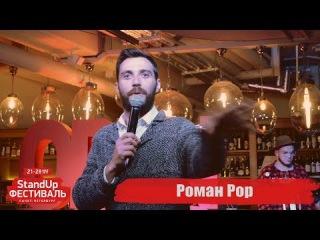 Stand Up | Роман Рор | Roman Rohr