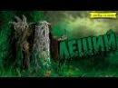 Славянская мифология Леший дух леса
