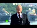 Военно-морской парад в честь дня ВМФ России в Североморске с участием Владимира Путина
