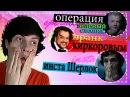 Зелёный слоник 2, инста-Шерлок и пранк Киркоровым