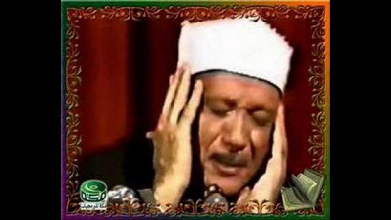 Abdulbasit Abdussamed - Beled Suresi