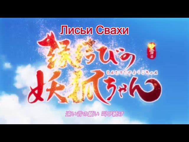[US] Enmusubi no Youko-chan / Лисьи свахи - 1 cерия [Русские субтитры]
