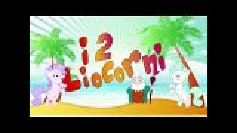I DUE LIOCORNI - Canzoni per bambini e bimbi piccoli