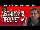 ДВОЙНОЙ ПРОСЧЕТ 3. Новые русские боевики 2017 фильмы